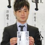 小澤真利奈さんもカラテカ入江の人脈の一人なの!?【画像有】