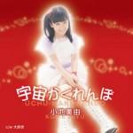 小池美由さんの宇宙かくれんぼ 発売記念企画がスゴイ! 画像、動画有
