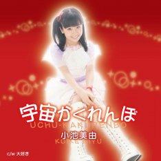 news_thumb_koikemiyu_uchukakurenbo