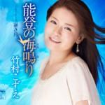 竹村こずえさん、本日NHK歌謡コンサート出場。プロフィールと年齢は?