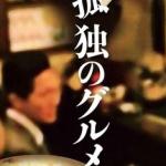 孤独のグルメ4 10話(9月10日) レストランアトム 江東区枝川のハムエッグ定食とカツ皿