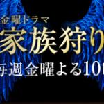 家族狩り ネタバレ 最終回 (9月5日) 大野と山賀の暗い過去とは?結末は?