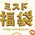 ミスタードーナツの福袋2015!発売日と中身のネタバレ!今年はぬいぐるみが目玉?