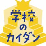 学校のカイダン 3話の感想!プラチナ8の須藤夏樹とタクトが気になる!