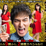 銭の戦争 2話のあらすじ&ネタバレとロケ地情報まとめ!500円男の逆襲が始まる!