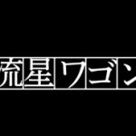 流星ワゴン 6話 あらすじとネタバレ!見どころと視聴率情報も!