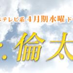 Dr.倫太郎 驚きの最終回(結末)までのあらすじとネタバレ情報!