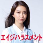エイジハラスメント 驚愕の最終回(ラスト)までのあらすじ&ネタバレ!