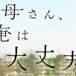 24時間テレビ2015ドラマ「母さん、俺は大丈夫」ロケ地、あらすじ、キャスト情報まとめ
