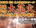 ナガシマスパーランド 開業50周年記念 大花火攻略ガイド!混雑回避のヒントも!